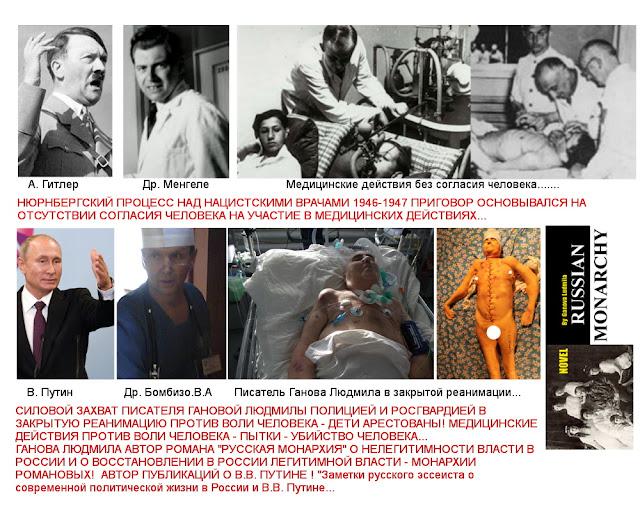 Hitler, Mengele, V.V.Putin, V.A. Bombizo