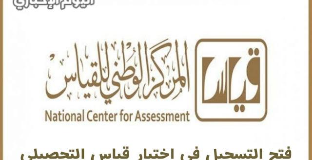قياس يبدأ تسجيل اختبار التحصيل الدراسي للطالبات .. هنا رابط تسجيل التحصيلي