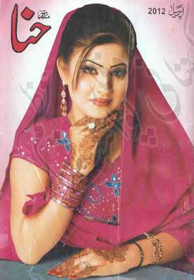 Hina Digest April 2012 pdf