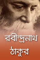 tumi-robe-nirobe-lyrics-in-bangla-font