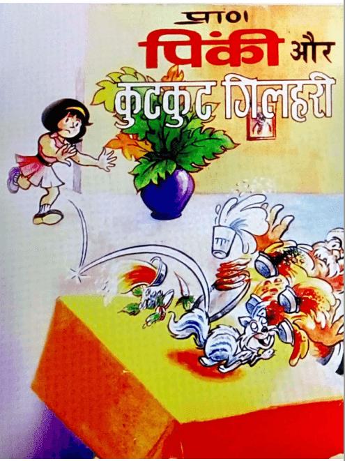 छोटे बच्चों की बुक : पिंकी और कुटकुट गिलहरी पीडीऍफ़ कॉमिक्स : Chhote Bachho Ki Book : Pinki Aur Kutkut Gilhari PDF Comics In Hindi Free Download