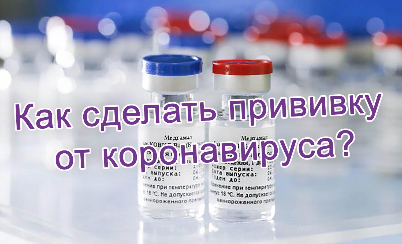 Как сделать прививку от коронавируса