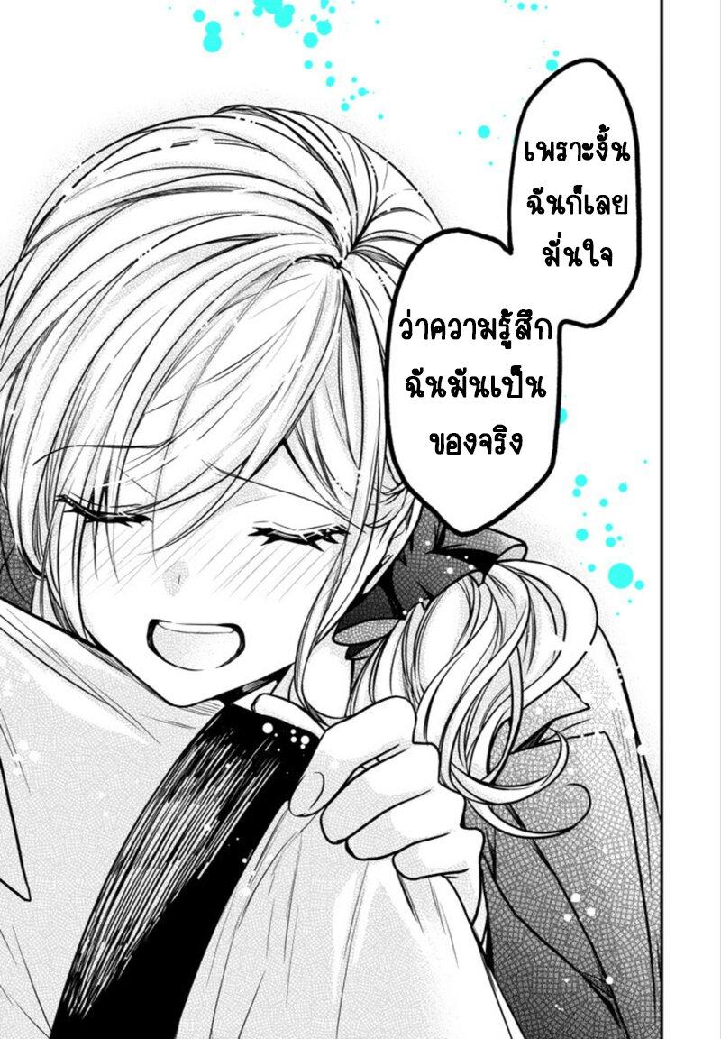 อ่านการ์ตูน Seibetsu mona lisa no kimi he ตอนที่ 19 หน้าที่ 29