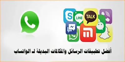 أفضل تطبيقات الرسائل والمكالمات البديلة لـ الواتساب