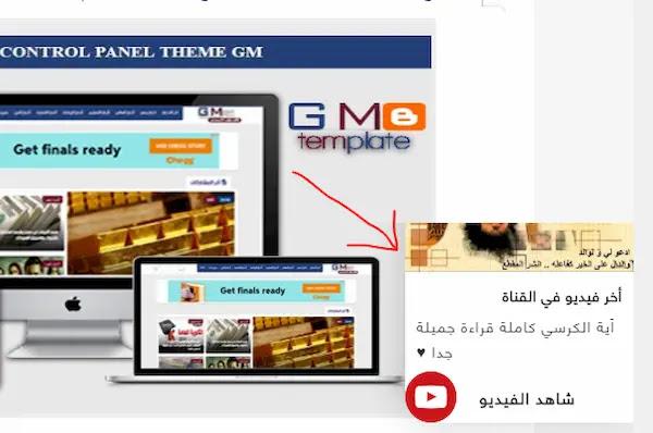 إضافة شريط تنبيه يعرض أحدث فيديو يوتيوب على قناتك