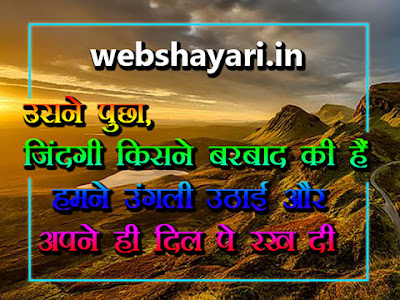 best dil dard shayari photo