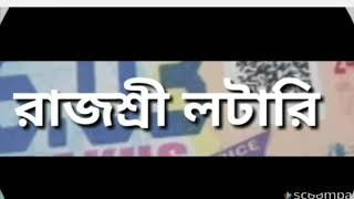 Goa state lottery result, Rajshree lottery result