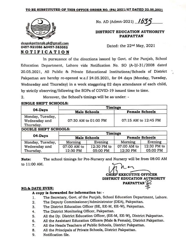 SCHOOL TIMINGS NOTIFICATION IN PAKPATTAN DISTRICT WITH EFFECT FROM 24.05.2021