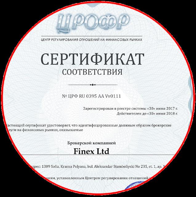 Для Binex сертификат ЦРОФР действителен до 30 июня 2018 года