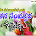 Latest Telugu New year 2017 greetings quotes wallpapers
