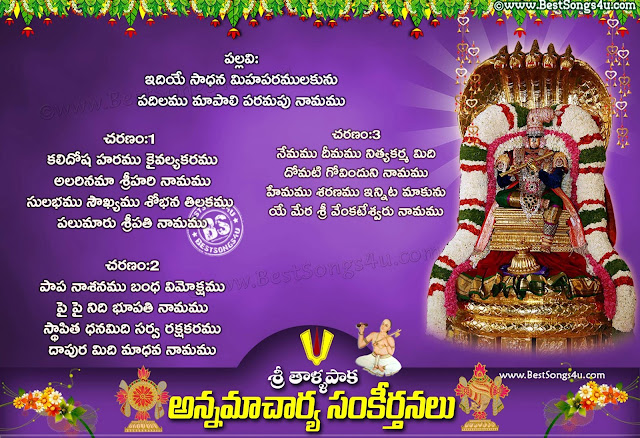 Annamacharya Keerthanalu Devotional Songs,1008 ANNAMAYYA SANKEERTHANALU WITH TELUGU LYRICS Here Listen to Annamacharya Keerthanalu Devotional Songs,Annamacharya Keerthanalu in telugu,Annamacharya Keerthanalu images in telugu,Annamacharya Keerthanalu lyrics in telugu,Annamacharya Keerthanalu pdf books,Annamacharya Keerthanalu texts,Annamacharya Keerthanalu mp3 free download,Annamacharya Keerthanalu images in telugu