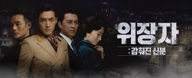 Korean promo stills of Disguiser, a Chinese spy thriller in 1940s