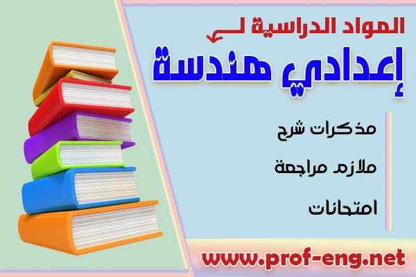 منهج إعدادي هندسه كامل | المواد الدراسية لإعدادي هندسة الترم الأول والثاني