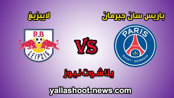 نتيجة مباراة باريس سان جيرمان ولايبزيغ اليوم 18-8-2020 دوري الابطال