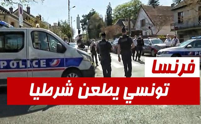 تونسي يقتل شرطيا طعنا في فرنسا