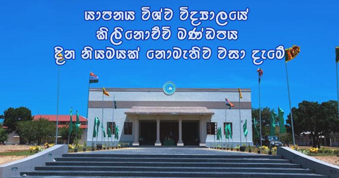 https://www.gossiplanka.com/2020/07/jaffna-university-close.html