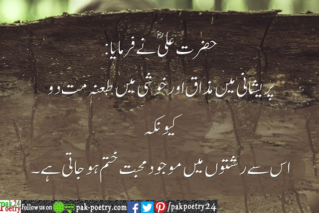 islamic poetry, poetry in urdu, urdu poetry, hazrat ali quotes in urdu