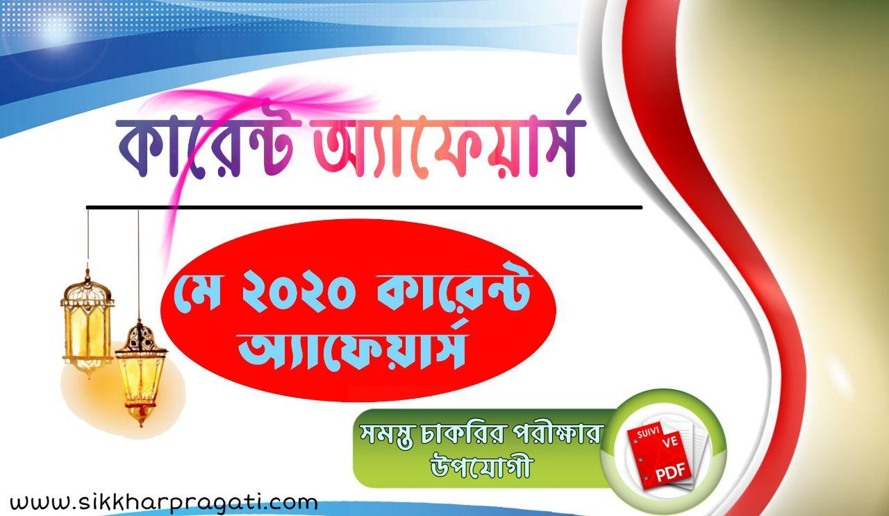 Bengali Current Affairs May 2020