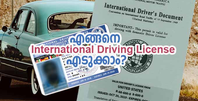 എങ്ങനെ International Driving License എടുക്കാം ? | International Driving License Kerala |