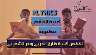 أغنية القفص كلمات مكتوبة Tareq Al Harbi And Bader Al Shaibiii - Alqafas Lyrics 2020
