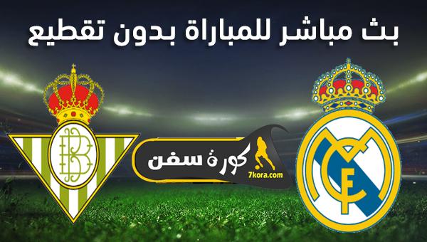 موعد مباراة ريال بيتيس وريال مدريد بث مباشر بتاريخ 08-03-2020 الدوري الاسباني