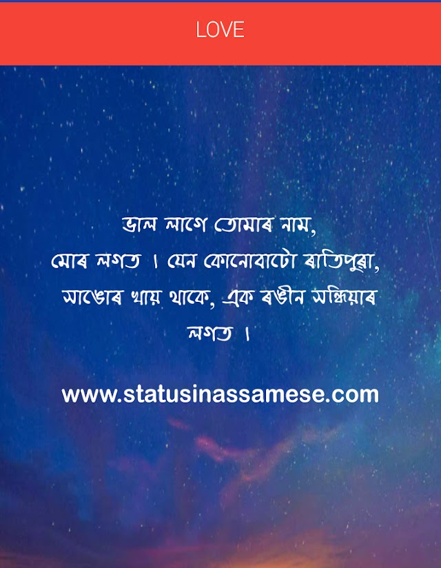 Assamese Status | Assamese love status photo | Assamese love shayari photo | Love quotes assamese | Statusinassamese.com