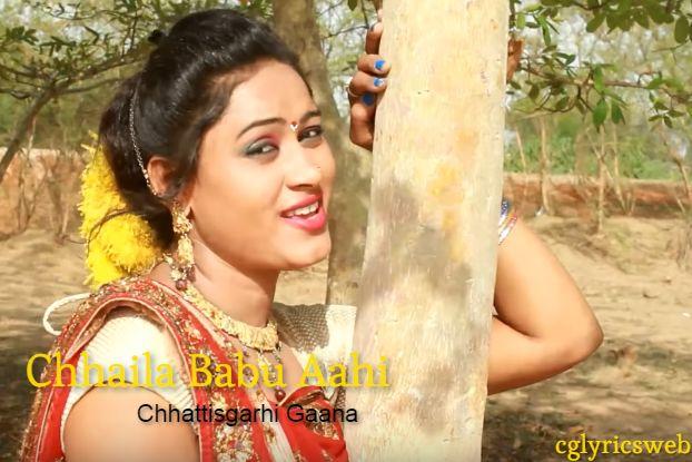 छैला बाबू आहि Chhaila babu aahi Cg song lyrics Himmat sinha Madhubala