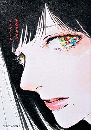 Predestinada de Tomoko Yamashita, título original Unmei no onna no ko.