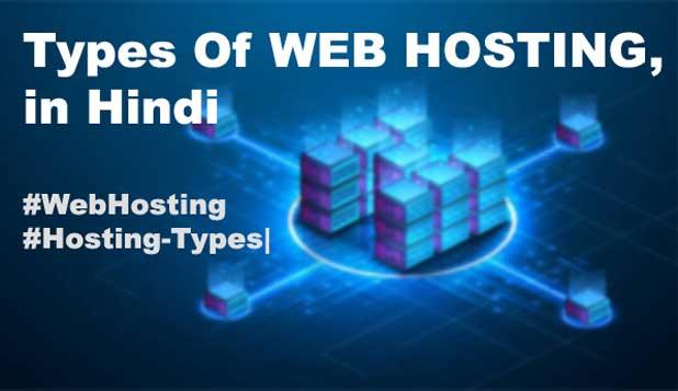 वेब होस्टिंग कितने प्रकार के होते हैं? आपको कौन सा होस्टिंग लेना चाहिए?