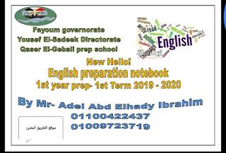 التحضير الالكترونى الكامل لمادة اللغة الانجليزية للصف الاول الاعدادى الترمين الاول والثانى 2020