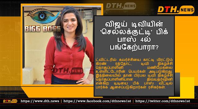 Will Dhivyadharshini Participate In Bigg Boss 4?