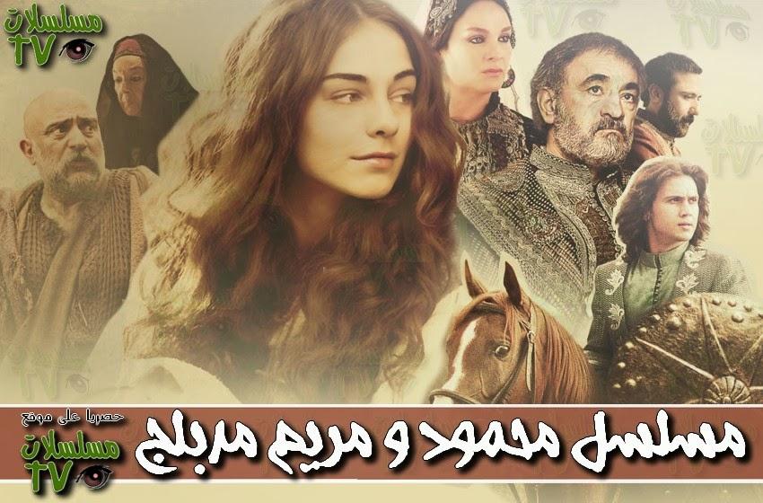 مسلسلات تيفي مسلسل محمود و مريم مدبلج الحلقة 2 Mahmoud Wa