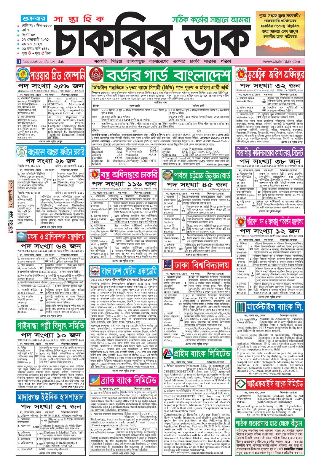 চাকরির পত্রিকা : সাপ্তাহিক চাকরির ডাক ১২ ফেব্রুয়ারি ২০২১ | Saptahik Chakrir Dak 12 February 2021 Pdf Download | চাকরির ডাক ১২/২/২০২১