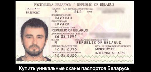 продажа сканов паспортов беларусь