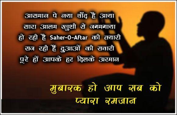 Ramadan Hindi Status