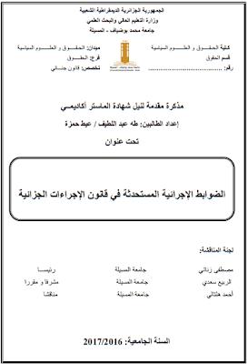 مذكرة ماستر: الضوابط الإجرائية المستحدثة في قانون الإجراءات الجزائية PDF