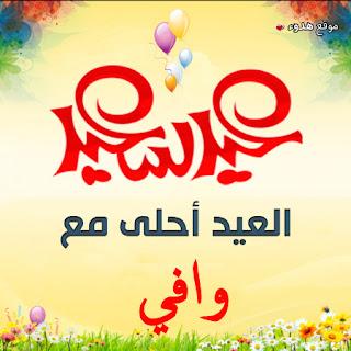 العيد احلى مع وافي