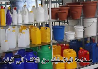 صناعة البلاستيك: كيف تصنع الشركات المنتجات المنزلية