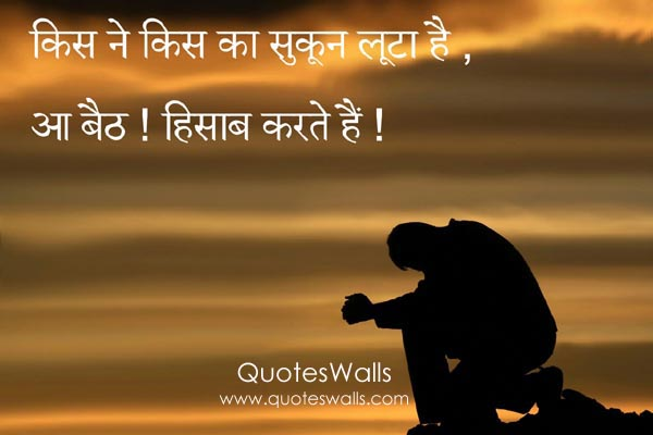 Sad Boy Images With Quotes In Hindi | www.pixshark.com ...