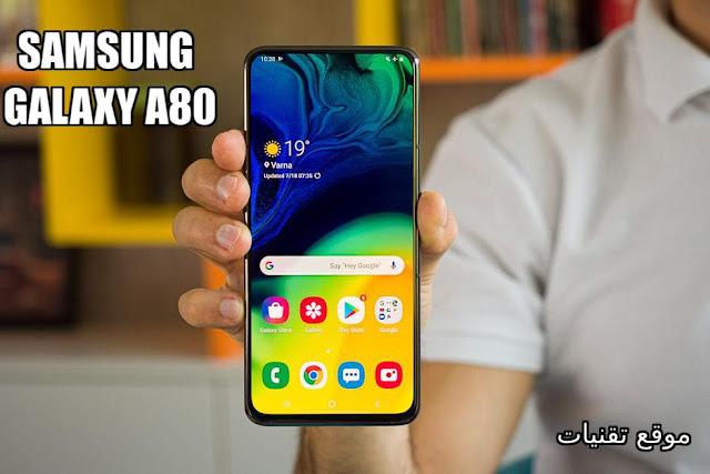 https://www.te9nyat.com/2019/07/samsung-galaxy-a80.html