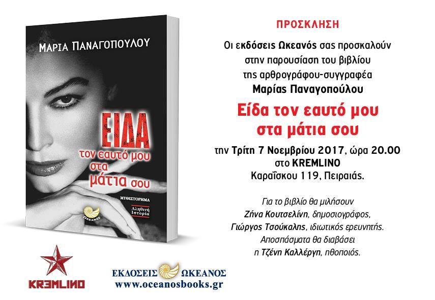 Οι εκδόσεις Ωκεανός σας προσκαλούν στην παρουσίαση του βιβλίου της  αρθρογράφου -συγγραφέα Μαρίας Παναγοπούλου Είδα τον εαυτό μου στα μάτια σου 237eba58c8e