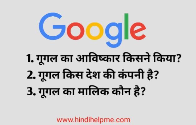 गूगल का आविष्कार किसने किया