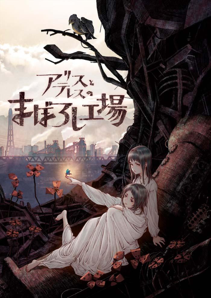 Alice and Therese's Illusory Factory (Alice to Therese no Maboroshi Koujou) anime film - Mari Okada - poster
