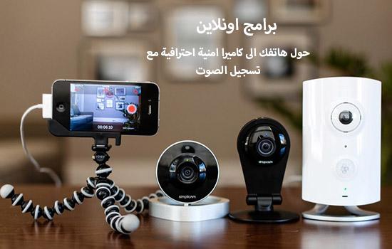 حول هاتفك الى كاميرا امنية احترافية مع تسجيل الصوت