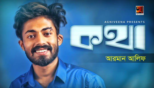 Kotha by Arman Alif Bangla Song