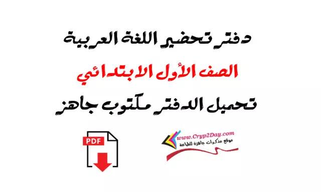 دفتر تحضير اللغة العربية للصف الاول الابتدائي ترم اول 2022