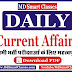 Daily Current Affairs PDF 25-05-2020