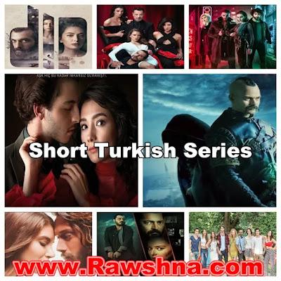 افضل مسلسلات تركية قصيرة على الإطلاق