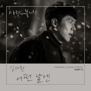 aeteuthan gieok geureon saram naigireul  Kim Jae Hwan - Some Days (어떤 날엔) Crash Landing On You OST Part 5 Lyrics