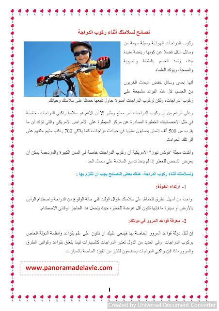 بحث حول صائح لراكبي الدراجات